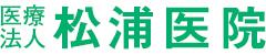 松浦医院 │東大阪市 瓢箪山駅チカの休日診療対応病院、内科・外科・整形外科